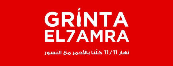 Avec Grinta El7amra Coca-Cola Tunisie, le supporter historique de l'Equipe Nationale Tunisienne