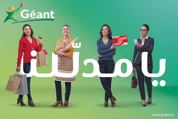 En vidéos : La Saga de la famille tunisienne par Géant