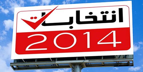 L'ISIE lance un nouvel appel d'offres pour les prochaines échéances électorales