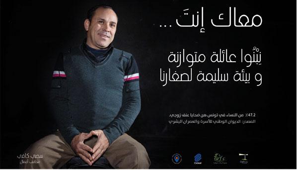 En vidéo : Campagne Maak Enta sur les violences faites aux femmes