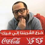 Georges Yammine présente la campagne Coca Cola Kharrej El Grinta