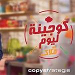 En vidéo : Koujinet Elyoum Maa Malek sur Nessma by CopyStrategie