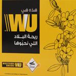 L'odeur du pays, comme si vous n'aviez jamais quitté la Tunisie