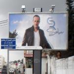 Campagne Saber Rebai 2011