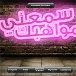 Tunisiana Samma3ni sollicite le talent de ses abonnés