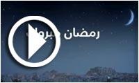 Spot Tunisie Télécom : Ramadan 2013