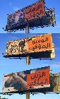 حملة : الارهاب، الوسخ، الرش المؤقت